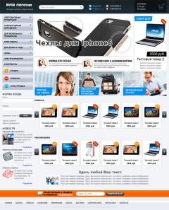 Готовый интернет магазин 043