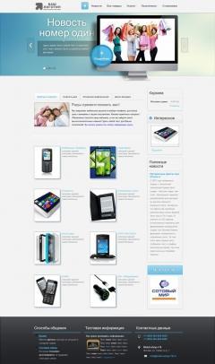 Готовый интернет магазин 022