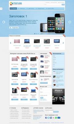 Готовый интернет магазин 008