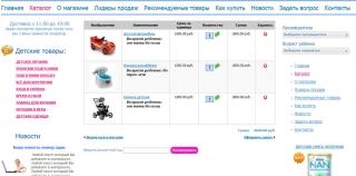 Готовый интернет-магазин 024