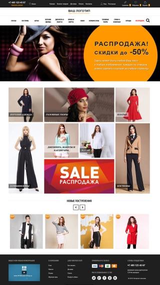 Готовый интернет-магазин 060