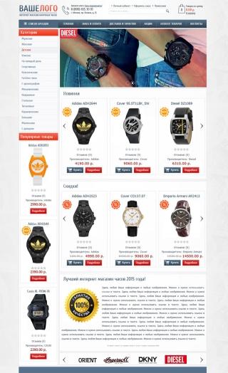 Готовый интернет-магазин 054