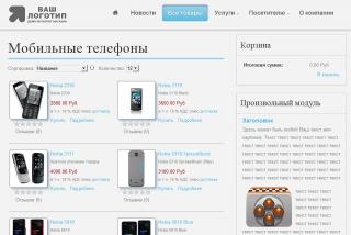 Готовый интернет-магазин 022