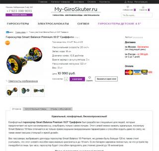 Готовый интернет-магазин 065