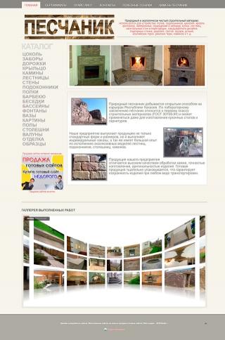Сайт визитка 003