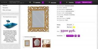 Готовый интернет-магазин 044