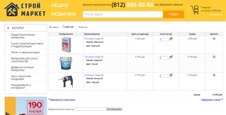 Готовый интернет-магазин 058