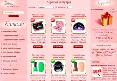 Готовый интернет-магазин 050