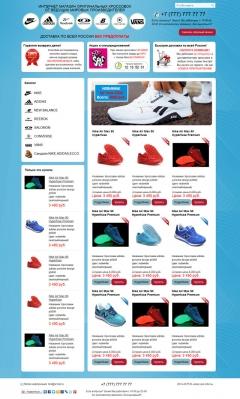 Готовый интернет-магазин 041