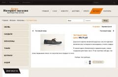 Готовый интернет-магазин 026