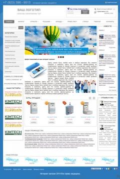 Готовый интернет-магазин 045