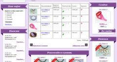 Готовый интернет-магазин 003